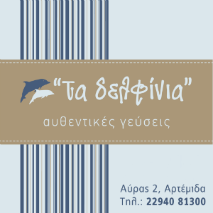 tadephinia