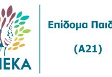 a21-epidoma