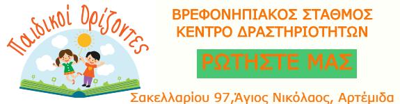 paidikoiorizontes