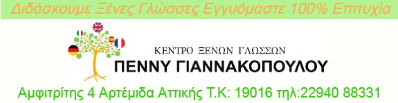 pennygiannakopoulou
